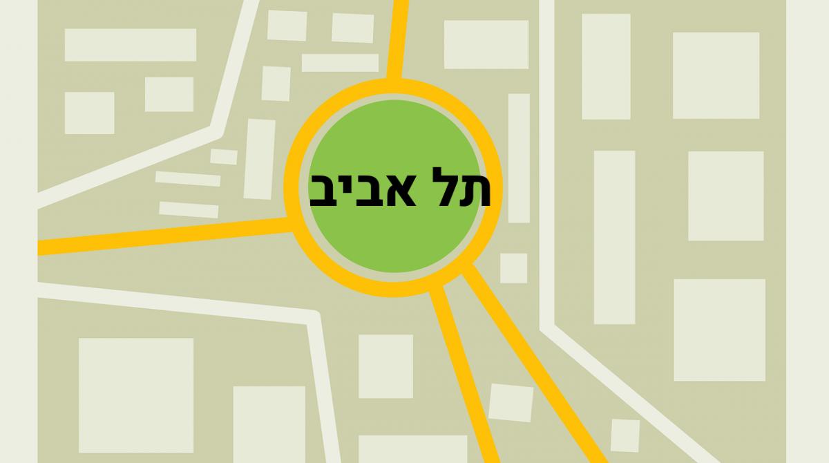 הובלות תל אביב